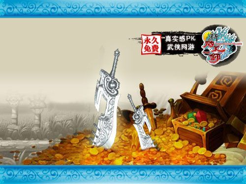 您是老破天的玩家么?想春节好好回味一把么?新破天一剑私服